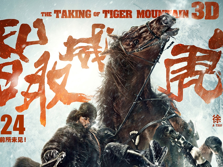Theatrical release poster for Tsui Hark's 2014 3D remake of The Taking of Tiger Mountain